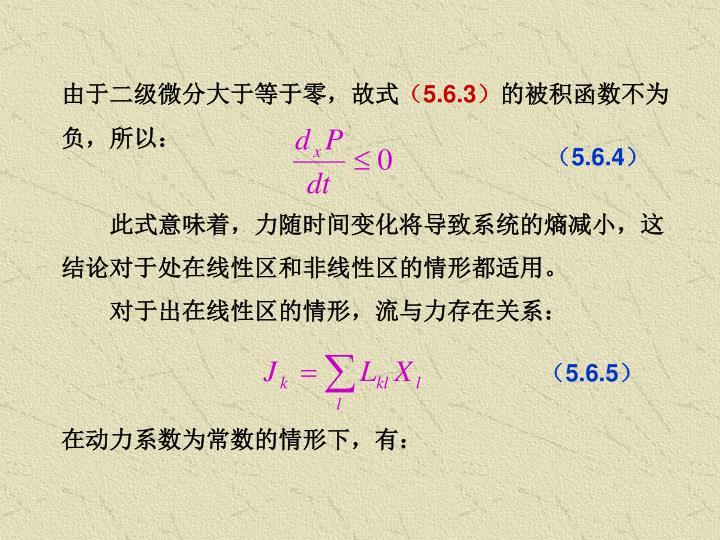 由于二级微分大于等于零,故式