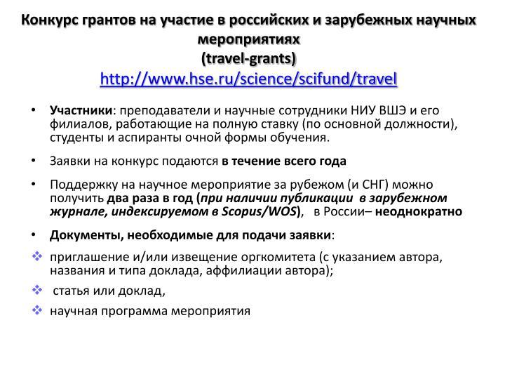 Конкурс грантов на участие в российских и зарубежных научных мероприятиях