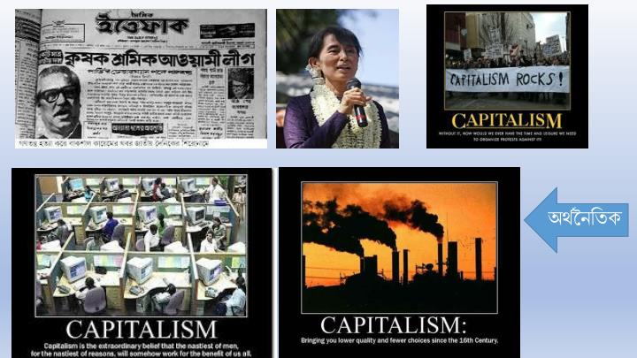 অর্থনৈতিক