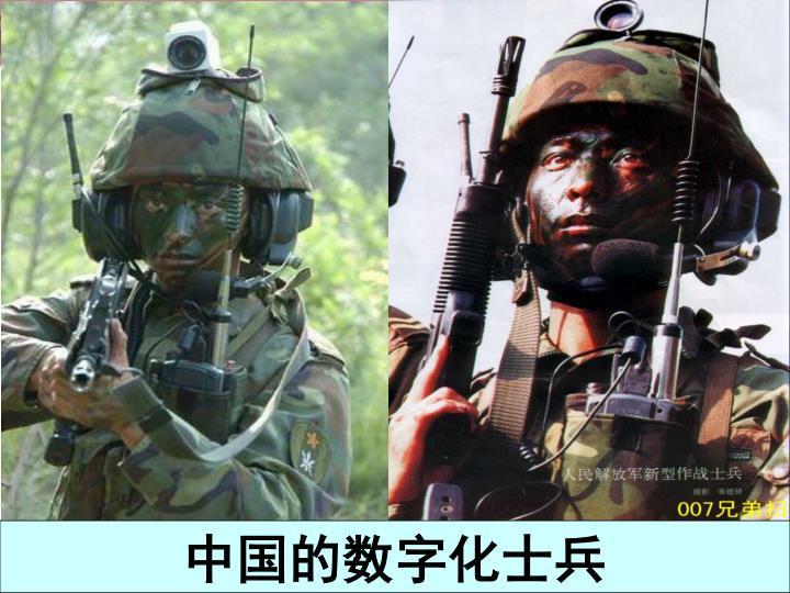 中国的数字化士兵