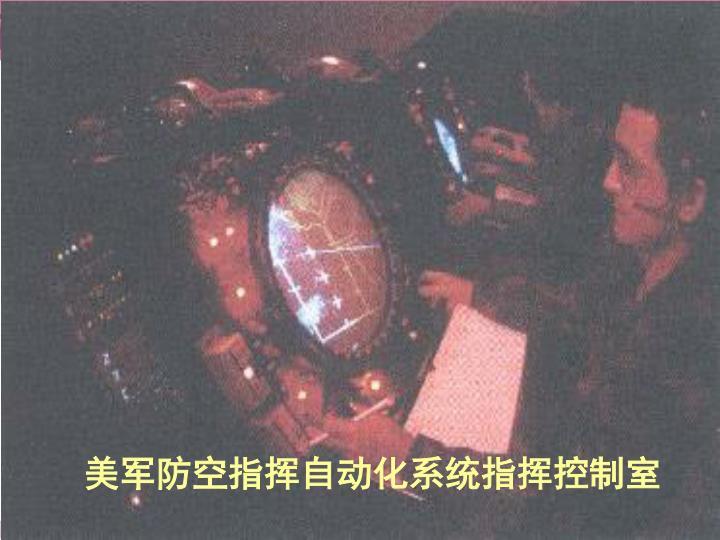 美军防空指挥自动化系统指挥控制室