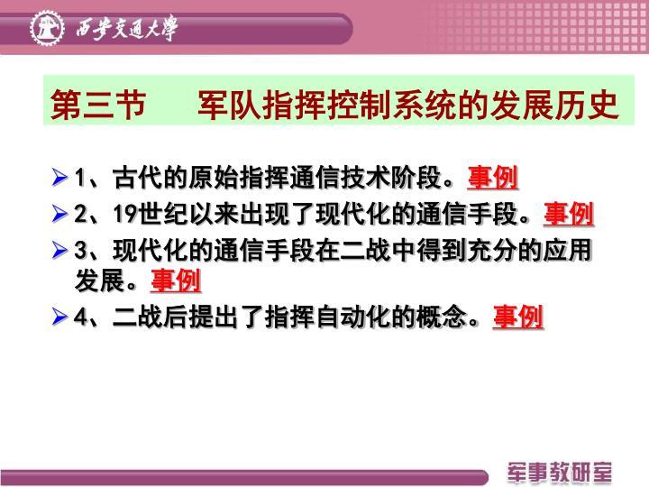 第三节   军队指挥控制系统的发展历史