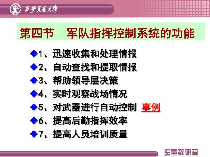 第四节  军队指挥控制系统的功能