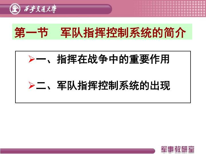 第一节  军队指挥控制系统的简介