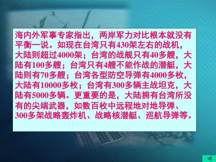 海内外军事专家指出,两岸军力对比根本就没有平衡一说。如现在台湾只有