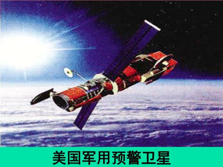 美国军用预警卫星