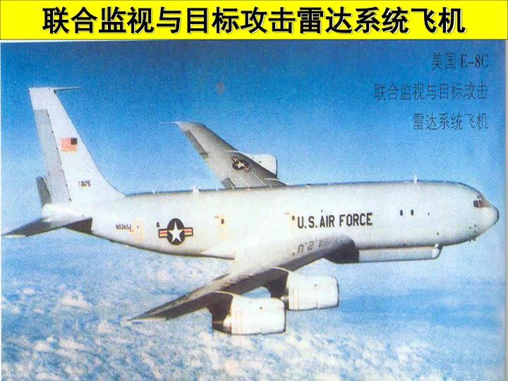 联合监视与目标攻击雷达系统飞机