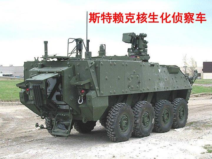 斯特赖克核生化侦察车