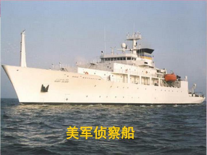美军侦察船
