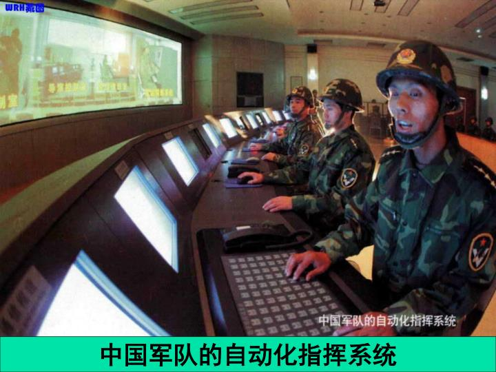 中国军队的自动化指挥系统
