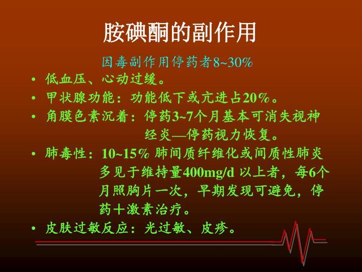 胺碘酮的副作用