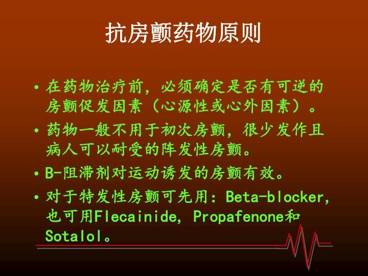抗房颤药物原则
