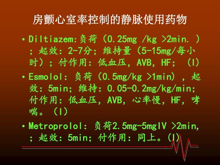 房颤心室率控制的静脉使用药物