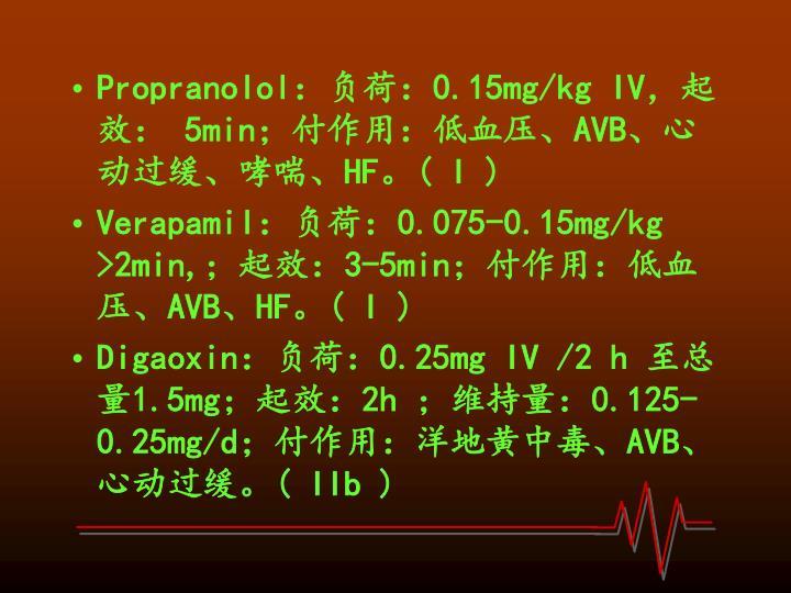 Propranolol: