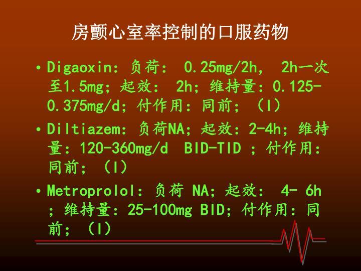 房颤心室率控制的口服药物