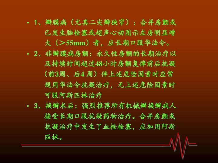 1、瓣膜病(尤其二尖瓣狭窄):合并房颤或