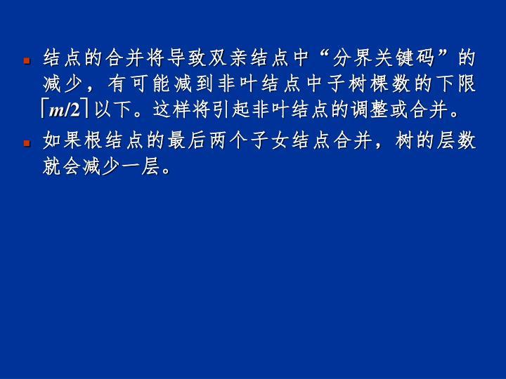 """结点的合并将导致双亲结点中""""分界关键码""""的减少,有可能减到非叶结点中子树棵数的下限"""
