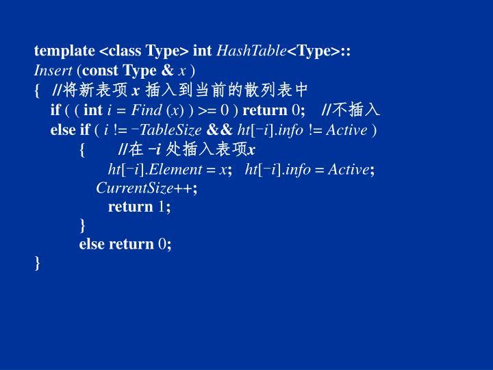 template <class Type> int
