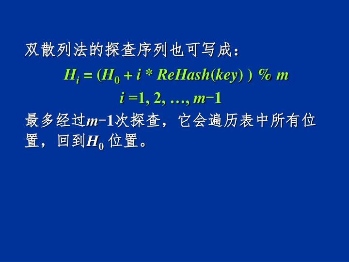 双散列法的探查序列也可写成: