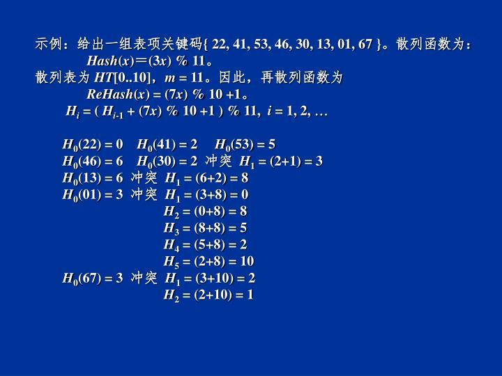 示例:给出一组表项关键码