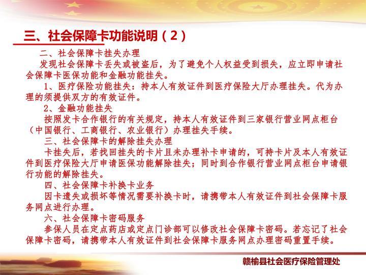 三、社会保障卡功能说明(2)