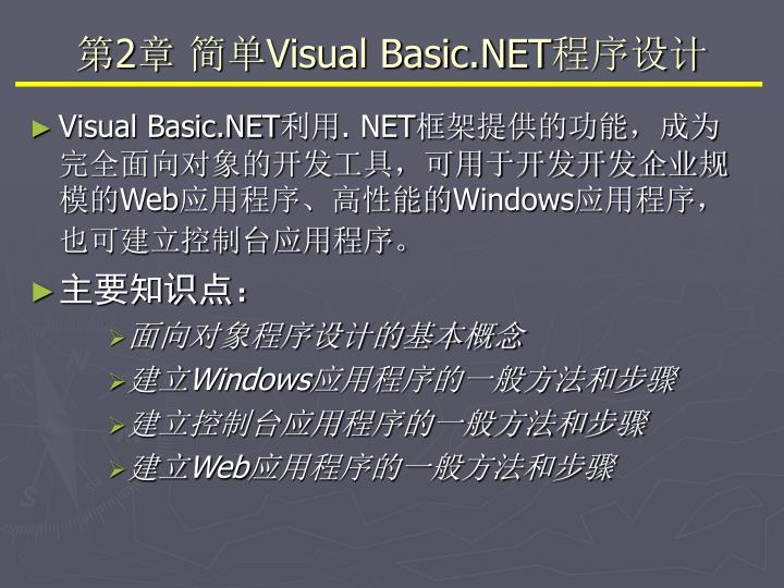 2 visual basic net