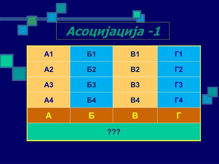 Асоцијација -1