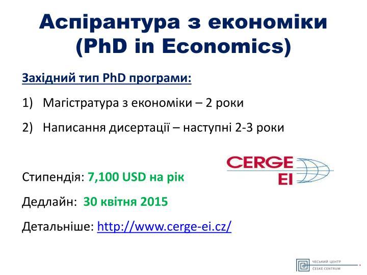 Аспірантура з економіки (