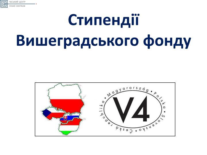 Стипендії Вишеградського фонду