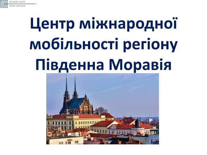 Центр міжнародної мобільності регіону Південна Моравія