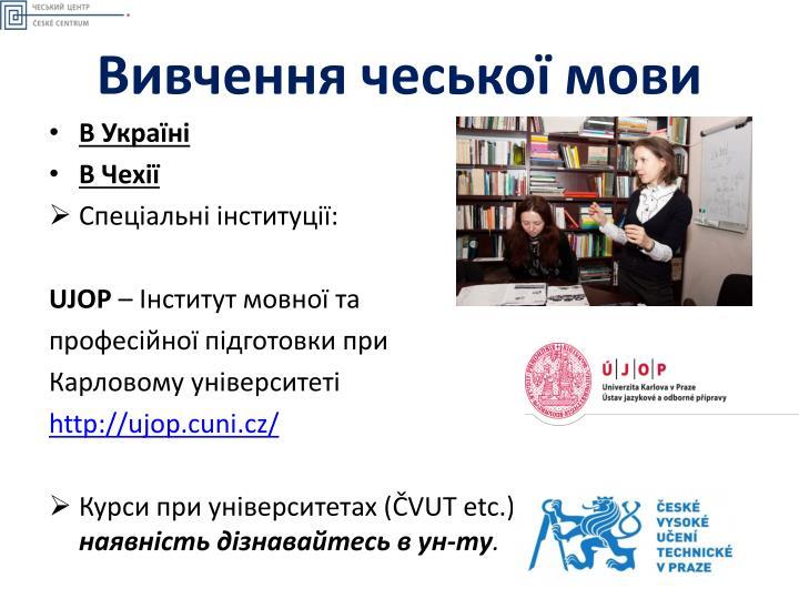 Вивчення чеської мови