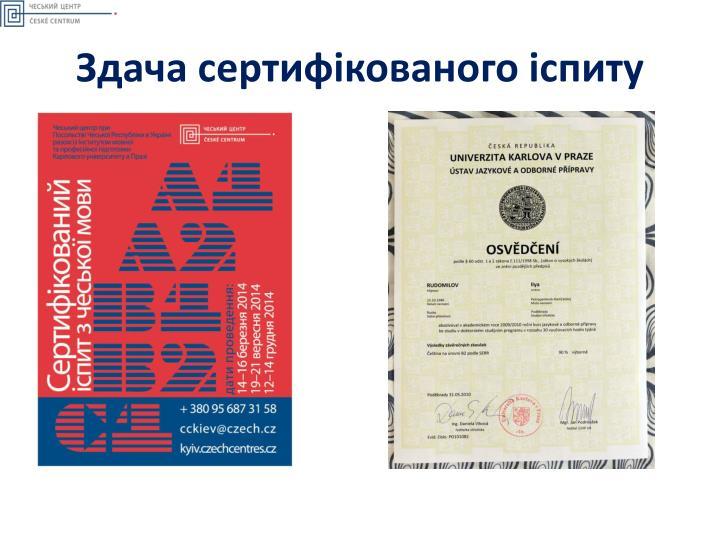 Здача сертифікованого іспиту