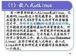 1 uc linux