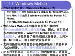 1 windows mobile