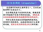 2 dispatcher