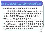 2 win ce windows