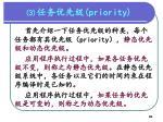 3 priority