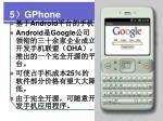 5 gphone