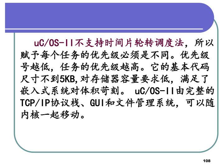 uC/OS-II