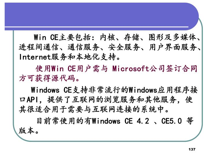 Win CE