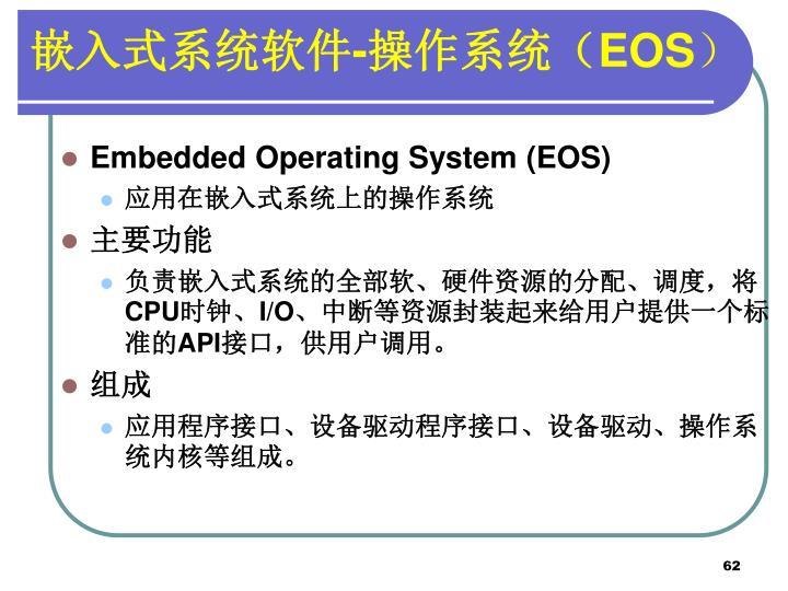 嵌入式系统软件