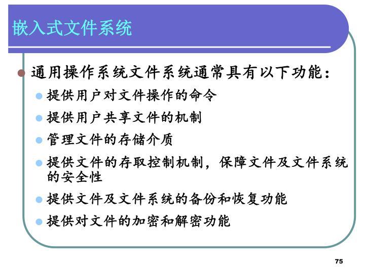 嵌入式文件系统