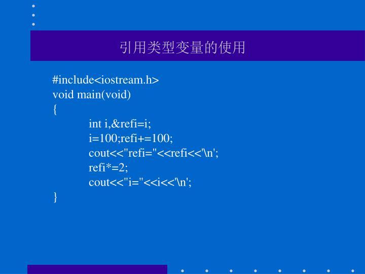 引用类型变量的使用