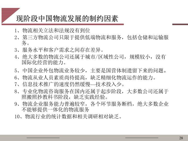 现阶段中国物流发展的制约因素