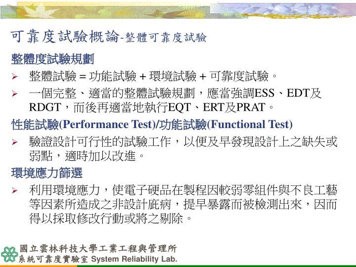 可靠度試驗概論