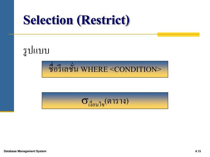 Selection (Restrict)