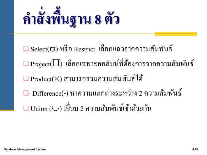 คำสั่งพื้นฐาน 8 ตัว