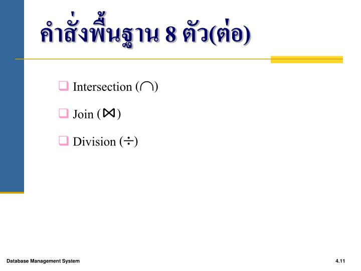 คำสั่งพื้นฐาน 8 ตัว(ต่อ)