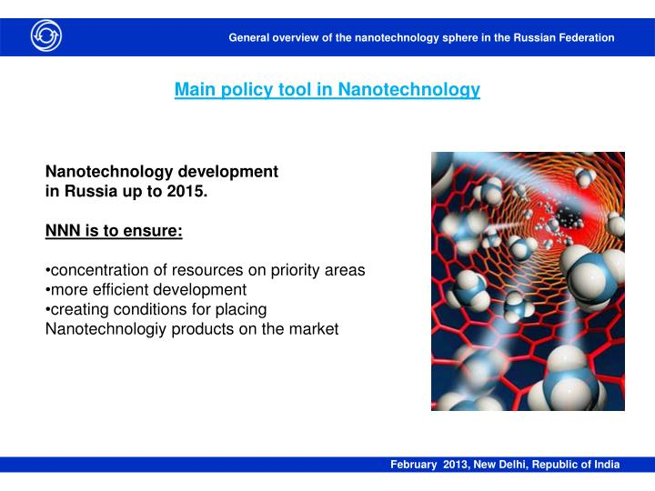 Main policy tool in Nanotechnology
