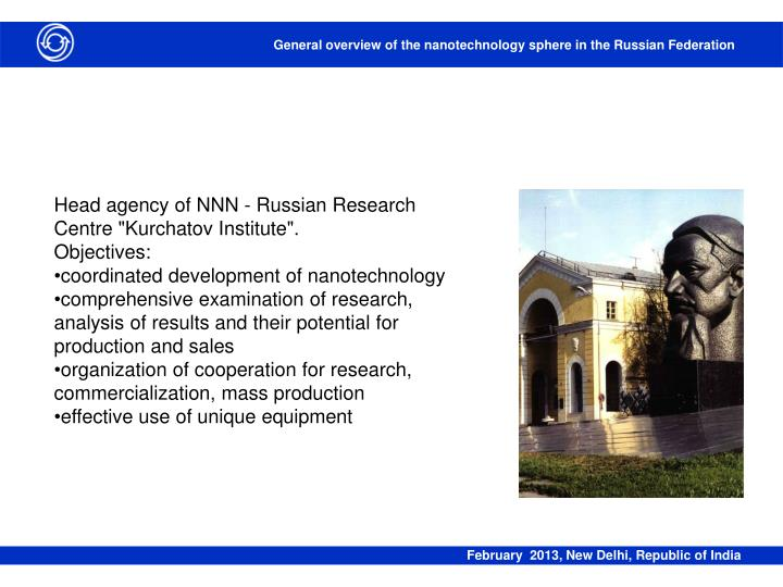 "Head agency of NNN - Russian Research Centre ""Kurchatov Institute""."